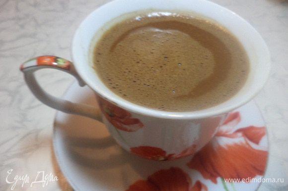 Кофе разлить по чашечкам, влить сливки с шоколадом, перемешать. И получается у нас неземное наслаждение!