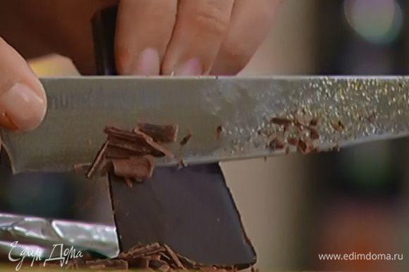Оставшийся шоколад нарезать тонкой стружкой.