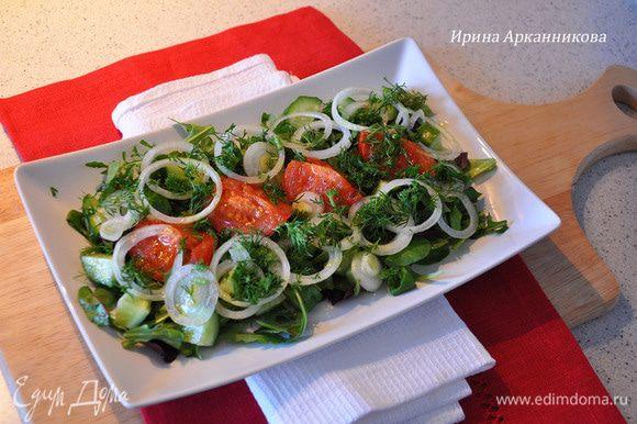 Приятного аппетита! Будьте всегда свежи и здоровы, как этот салатик))).