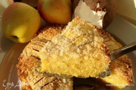 Пирог очень-очень вкусный, сочетание яблок и кокоса в нем просто идеально. Тесто получается мягким, воздушным, нежным. Пирог в меру сладкий, с яблочной кислинкой и просто умопомрачительным ароматом!!! Пробуйте обязательно!!!