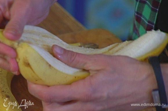 Бананы почистить.