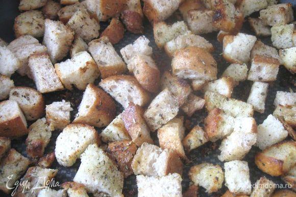 Посыпать сухими травами, перемешать. На разогретую сковороду положить кусочек сливочного масла (53 г), туда же отправить кубики хлеба, обжарить до золотистости. Можно их слегка сбрызнуть лимонным соком.