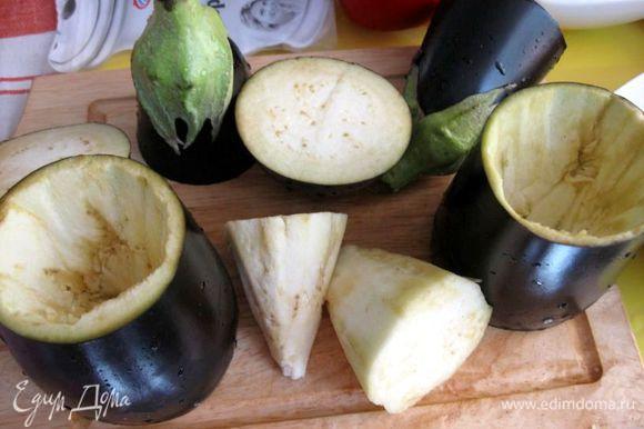У баклажан отрезать нижнюю часть и верхнюю, должен получиться «стаканчик». Вынуть мякоть с помощью ножа, оставив низ баклажана и «бортики» нетронутыми.