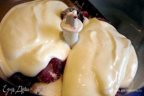Ягоды переложить из морозилки в холодильник на 45 минут. Выложить в блендер вместе с йогуртом и сахаром и взбить до однородного состояния!