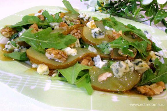 Разложить остатки руколы, сыра и орехов. Полить салат горячей заправкой и подавать теплым. Приятного аппетита!