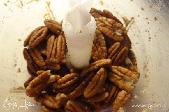 Измельчить орехи пекан в фуд-процессоре. **Можно прокалить орехи на сковородке по желанию.