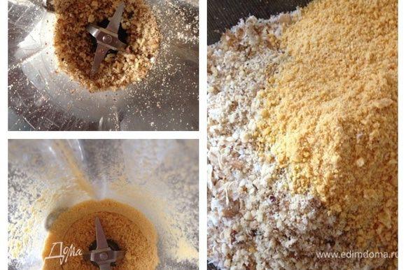 Стакан у меня 250 мл. Для начала при помощи кухонной техники измельчим кукурузные хлопья и грецкие орехи. Смешаем муку, овсяные хлопья, кокосовую стружку, измельченные кукурузные хлопья и орехи, а также ванилин, соду и соль.