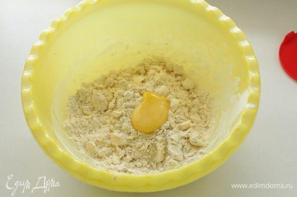 Добавить желток и пару ложек холодной воды, заместить тесто.