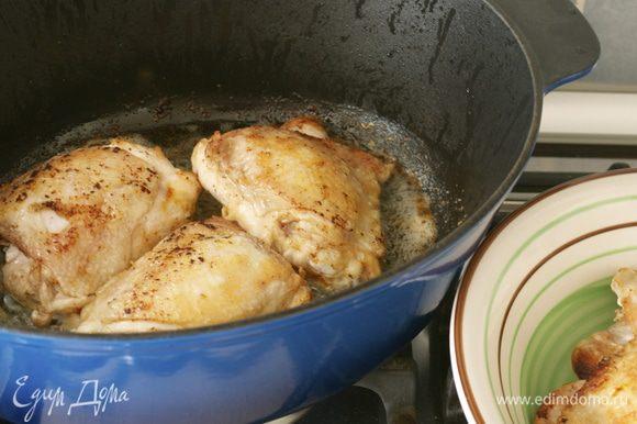 В большую сковороду с тяжелым дном положить оба вида масла. Куриные бедрышки обжарить частями (не перегружая сковороду). Сначала выкладываем бедрышки кожей вниз и обжариваем 5 минут на среднем огне, затем переворачиваем и обжариваем еще 5 минут на другой стороне. Курочка должна приобрести красивую золотистую корочку! Обжаренную курицу переложить в отдельное блюдо и поддерживать в теплом виде.