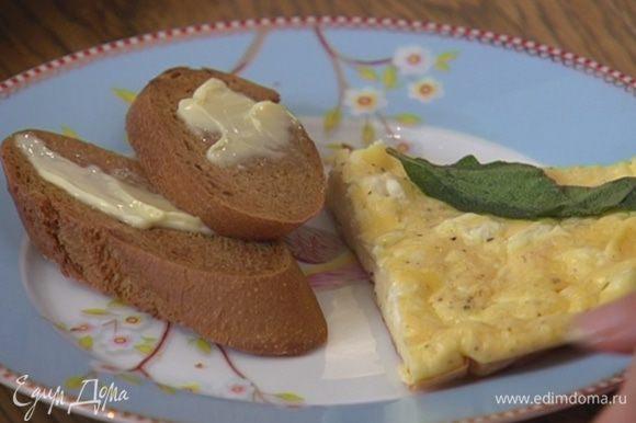 Готовую фриттату выложить на тарелку, украсить обжаренными листьями шалфея и подавать с гренками.
