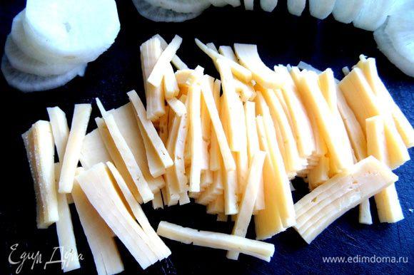 Мне осталось только нарезать поперёк кусочки сыра на соломку.