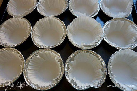 Разогреть духовку на 180 гр.В формочки для кексов разложить бумажные формы, лучше по две.