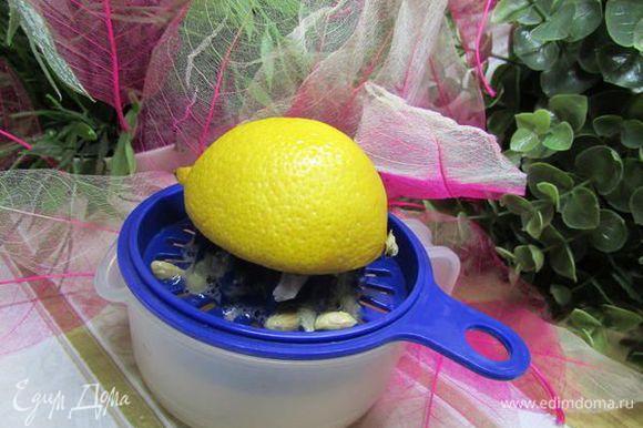 Выдавите сок с половины лимона.