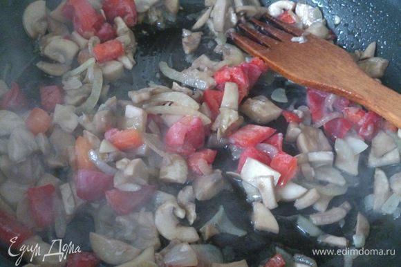 Добавить нарезанный кубиками перец и помидоры. Потушить 5 минут.