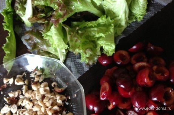 Салатные листья (можно брать любой листовой салат) и черешню промыть и обсушить. Черешню разрезать пополам и аккуратно удалить косточку. Орехи прокалить на сковороде, очистить и крупно порубить ножом .