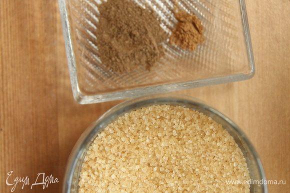 Отмерить коричневый сахар, соль и пряности.