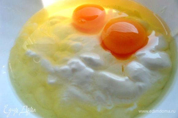 Делаем начинку-заливку. Сразу скажу, что её получилось много, хватит на большой круглый тарт. В сметану добавим яйца.