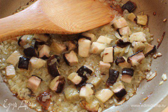 Лук и зубчик чеснока мелко порубить и слегка обжарить на оливковом масле до золотистого цвета, добавить порубленные грибы и жарить до тех пор, пока не выпарится лишняя жидкость.