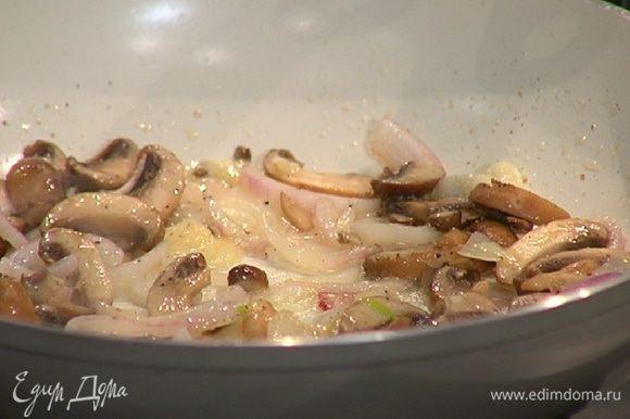 Разогреть в сковороде оливковое масло и 1/4 ст. ложки сливочного масла, выложить лук, чеснок, грибы, слегка посолить, поперчить и обжарить.