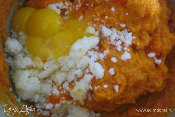 Остудить. Добавить яичные желтки ( комнатной температуры), сахар, творог и соль, тщательно перемешать.