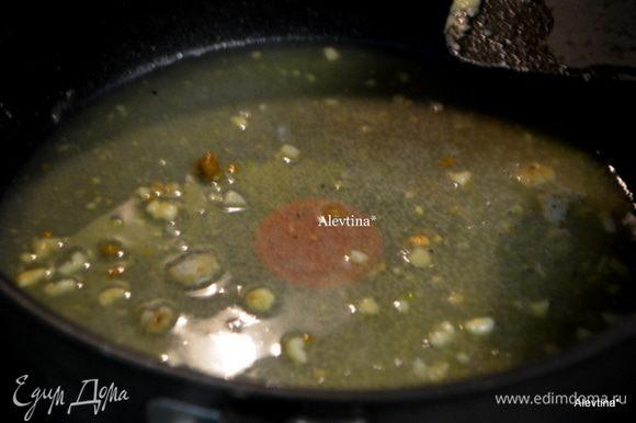 Добавить остатки муки с тарелки на сковороду,мелко порезанный чеснок, перемешать и готовить 90 секунд. Добавить вино, бульон и довести до кипения. Готовить 2 мин.