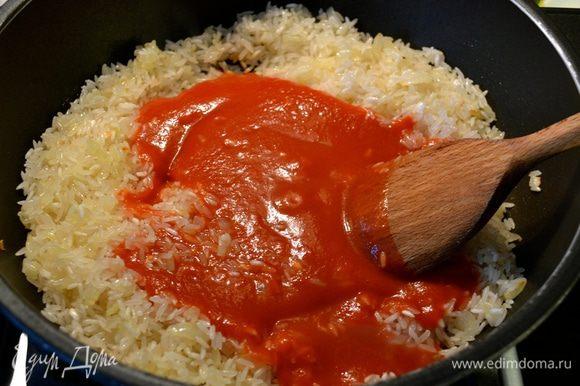 Добавить томатную пасту...