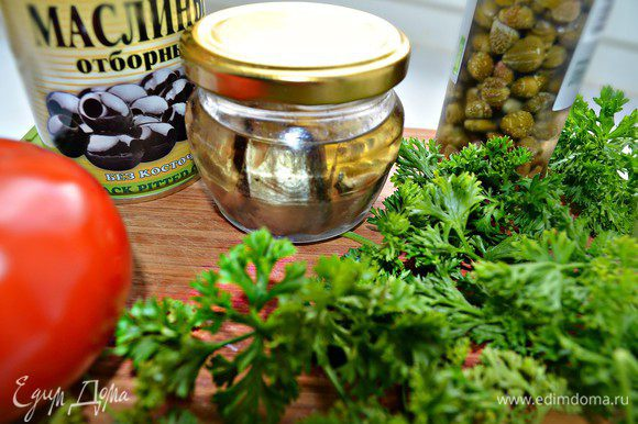 Тем временем необходимо приготовить французскую пасту тапенадо. Для этого порубить петрушку, подготовить маслины, каперсы, 2 зубчика чеснока, анчоусы, оливковое масло (1 ст л) и помидор. Помидор бланшировать 1 мин, снять кожицу, удалить семечки и порезать кубиками. Мы получили томаты кан-ка-се!!!