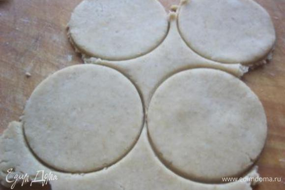 Раскатать тесто в пласт, в 3-5 мм, вырезать круглое печенье.