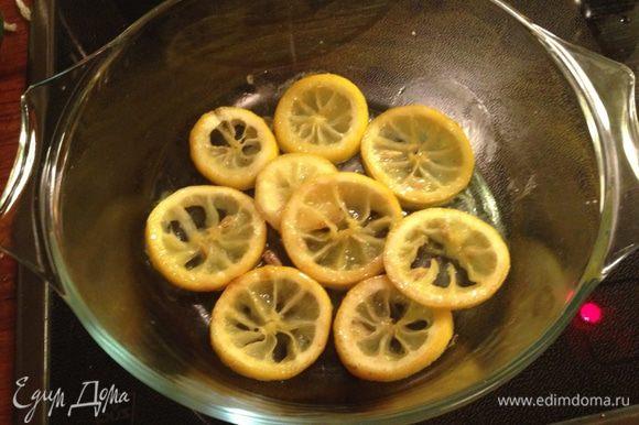 Лимон порезать на дольки. Разогреть оливковое масло в сковороде, добавить дольки лимона, кумин и мёд. Медленно потушить, время от времени переворачивая, пока жидкость не карамелизуется. Переложить лимоны на дно формы для запекания.
