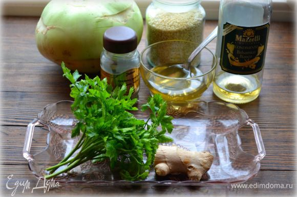 Для салата подойдет кольраби любого сорта, свежий корень имбиря, петрушка, семена кунжута, бальзамический уксус, прованские травы, мед, растительное масло.