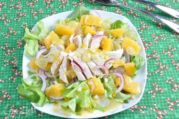 Выложите на блюдо листья салата, дольки апельсина, сельдерей, виноград и лук. Поверх разложите куриную грудку. Полейте заправкой. Угощайтесь!