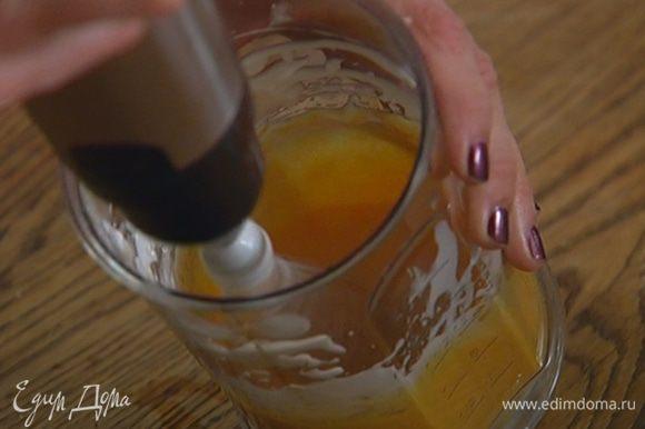 К желткам добавить оставшийся сахар и куркуму, влить ванильный экстракт и взбить все в светлую, воздушную массу.