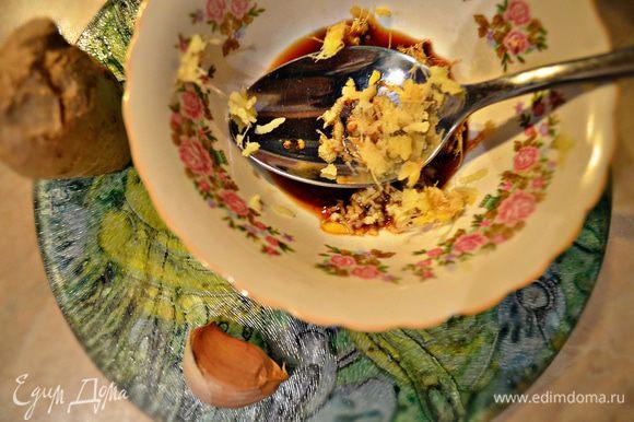 Корень имбиря (1 - 1,5 см) очистить и натереть на мелкой терке. Соединить имбирь с измельченным чесноком и 1 ст л соевого соуса, добавить 1 ст л коньяка, паприку и перец по вкусу.
