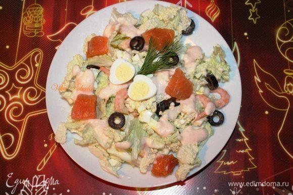 Выкладываем салатную массу на порционные тарелки, сверху соус, кусочки рыбы и половинки перепелиных яиц. Либо же перемешиваем салат с соусом в общем блюде, а сверху выкладываем рыбу и яйца. Украшаем зеленью по желанию. Приятных и легких вам праздников!!!