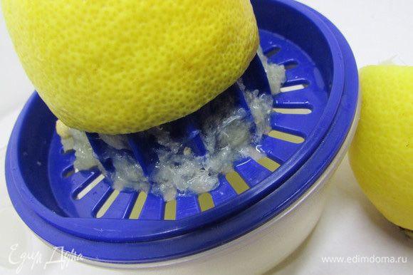 Из лимона выдавите сок.