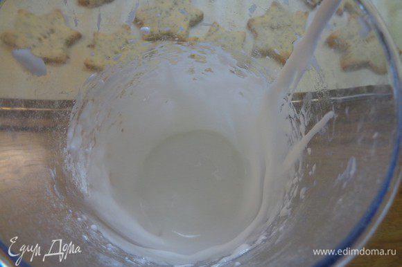 Приготовим глазурь для украшения: Для этого взобьем белок до крутой пены. Затем добавим в белок пудру (если не уверены в качестве пудры, то лучше ее просеять предварительно) и еще раз очень хорошо взобьем. В конце добавим лимонный сок.