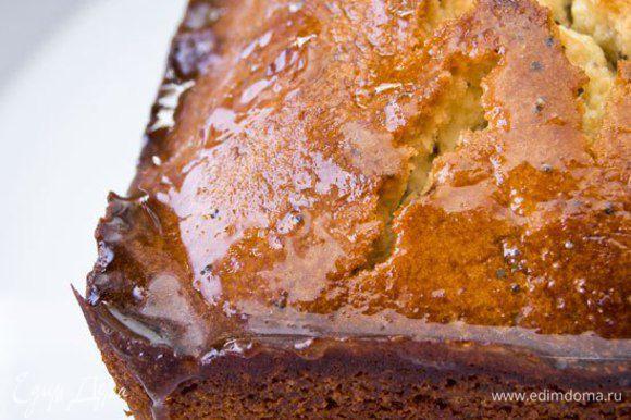 Кекс поставить на блюдо, сделайте многочисленные проколы спицей и полейте ещё горячим лимонным сиропом с цедрой. Дайте кексу полностью остыть, прежде чем нарезать. Верх можно покрыть готовой сахарной глазурью.
