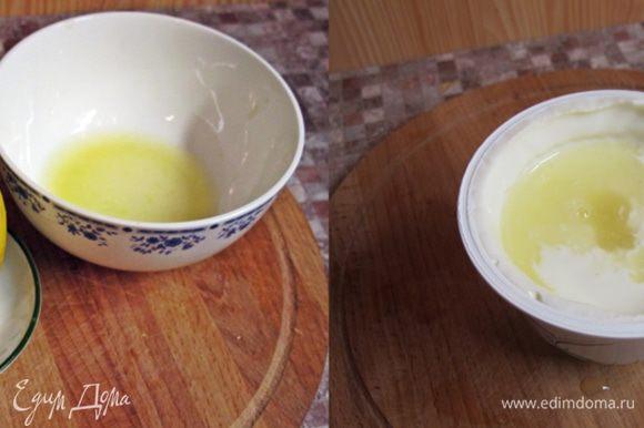 Выдавить сок из лимона, смешать с йогуртом и вылить в кастрюлю с молоком. Всё хорошо перемешать. С этого момента больше содержимое кастрюли НЕ перемешиваем!
