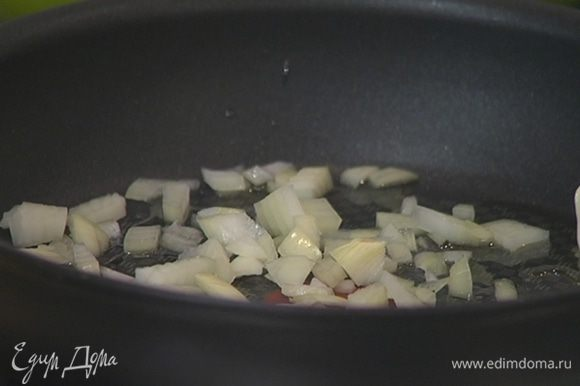 Разогреть в сковороде сливочное масло и 1 ст. ложку оливкового масла и выложить лук и чеснок.