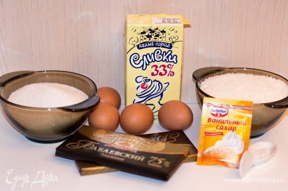 Необходимые продукты для приготовления торта.