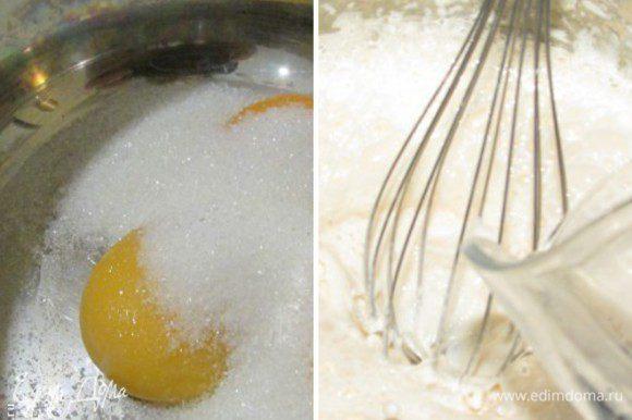 Приготовить соус Сабайон. Взбить желтки с сахаром до бела. Поставить миску с желтками на водяную баню. Непрерывно взбивая миксером, добавить Марсалу (заменила на белое сухое вино). Взбивать 10 минут. Соус загустеет и увеличится в объеме. Можно подавать как самостоятельное блюдо на десерт.