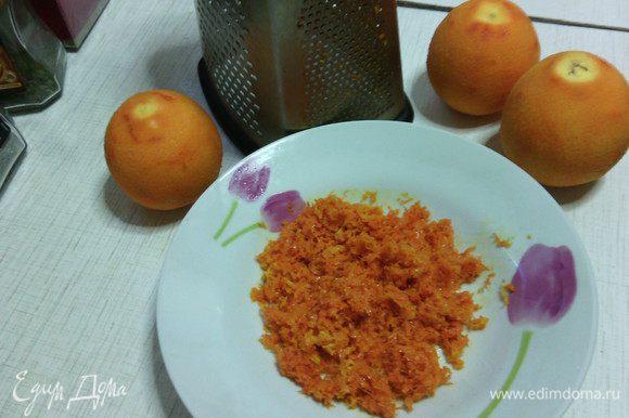 Апельсины хорошо вымыть под горячей водой. Со всех натереть цедру на самой мелкой тёрке - трём только окрашенную часть цедры.