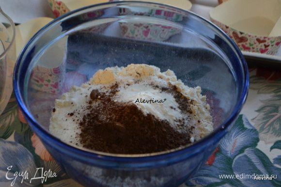 Разогреть духовку до 180 гр. Если используете большую форму, то ее необходимо смазать маслом. Смешать все сухие ингредиенты в емкости.