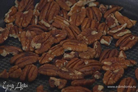 Разогреть сковороду и подсушивать орехи 2–3 минуты.