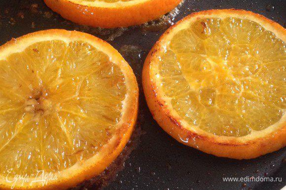 Для красивой подачи готового блюда можно поджарить с двух сторон апельсин, присыпав его немного сахаром.