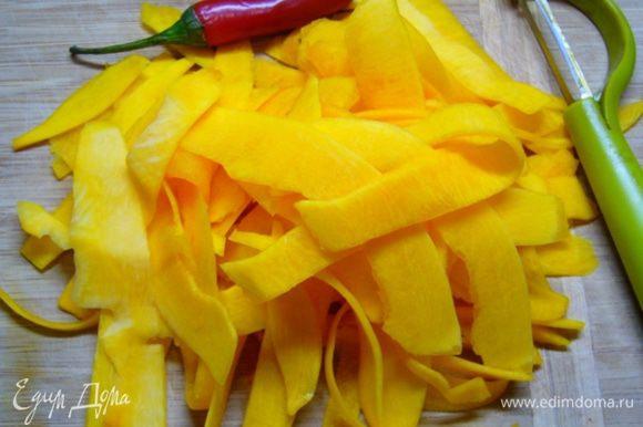 Тыкву нарезать с помощью овощечистки на тонкие ленточки.