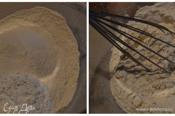 В чаше смешаем сухие ингредиенты: муку, соль, разрыхлитель. Перемешаем венчиком.