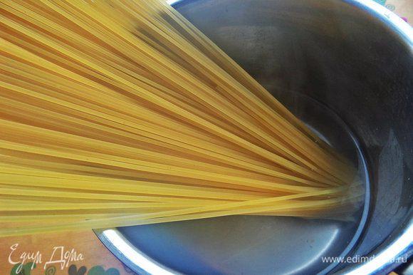 Отвариваем спагетти как обычно в подсоленной воде.