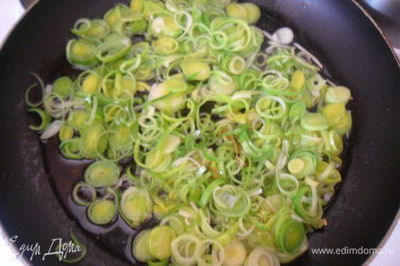 Лук-порей нарезать кольцами и обжарить на небольшом количестве растительного масла.