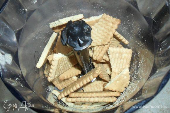 Печенье измельчить в блендере.